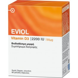 Vitamin D3 2200iu 60caps Βιταμινη D