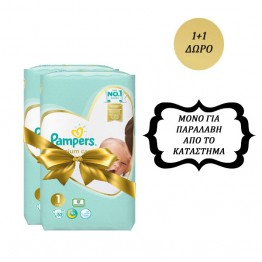 Pampers Premium Care No1 Newborn 2-5kg x52 1+1 ΔΩΡΟ Πάνες