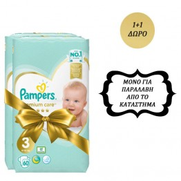 Pampers Premium Care No3 5-9kg x60 1+1ΔΩΡΟ Πάνες